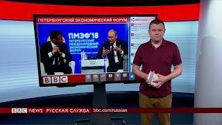 видео Международный экономический форум в Петербурге подводит итоги