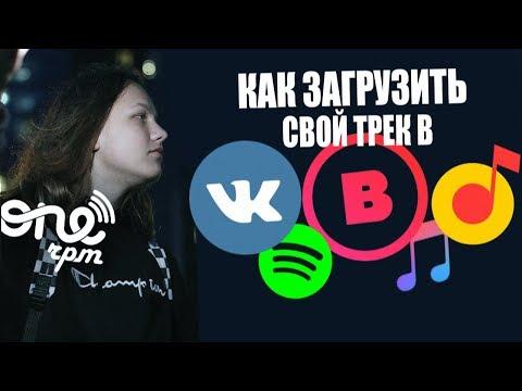 КАК ЗАГРУЗИТЬ ТРЕК В ВК, BOOM,iTUNES, APPLE MUSIC ЧЕРЕЗ ONERPM