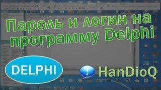 Пароль и логин на программу Delphi | Уроки Delphi