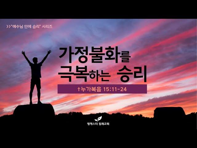 10월 7일 수요 성경 공부 - 가정 불화를 극복하는 승리