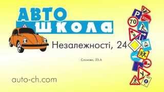 АВТОШКОЛА в Чернигове | Вождение автомобиля | Катерогии: A1, A, B, C1, C, D1