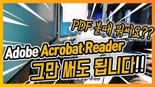 PDF보는 프로그램!! Adobe Acrobat Rea…