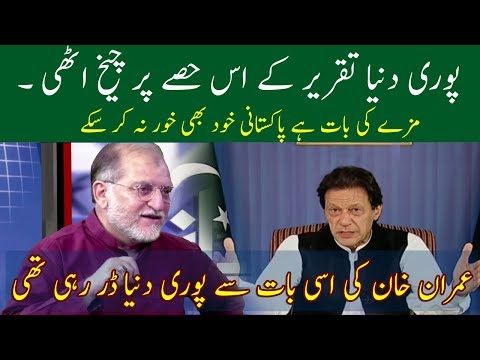Orya Maqbol Jan Views About Imran khan Speech | Neo News