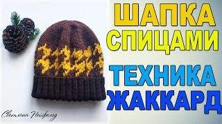 ШАПКА СПИЦАМИ В ТЕХНИКЕ ЖАККАРД I ВИДЕО- УРОК