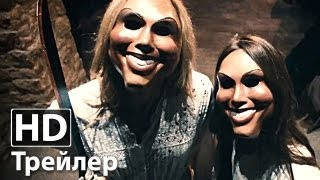 Судная ночь - Русский трейлер | Итан Хоук | 2013 HD