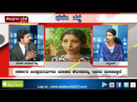 News Talk-Bhale Bhavya│Episode 352│daijiworld Television