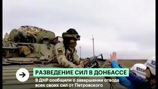 Разведение сил в Донбассе сегодня. Донбасс 2019