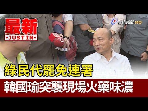 綠民代罷免連署  韓國瑜突襲現場火藥味濃【最新快訊】