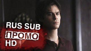 Дневники Вампира 6 сезон 22 серия - Промо (RUS SUB)