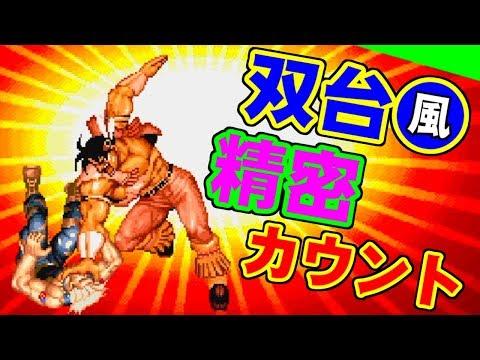 ん~ッ! - SUPER STREET FIGHTER II Turbo for SS/PS