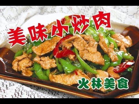 美味的中餐 小炒肉的做法 比回锅肉都好吃