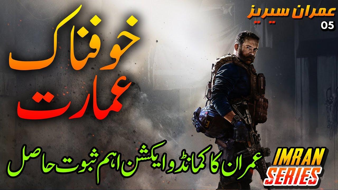 IMRAN SERIES | Khaufnak Imarat | Ep05 | Imran Commando Action Gets Evidence | Roxen Original