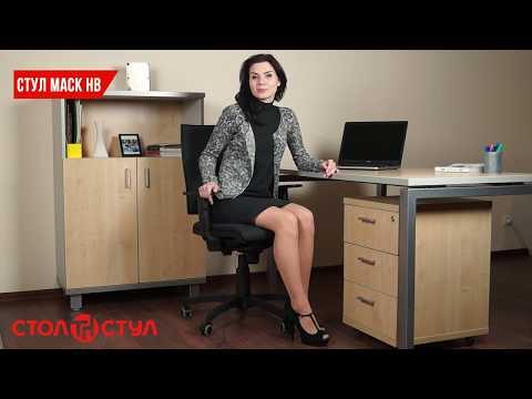 Офисное кресло Маск HB. Обзор кресла для офиса от Стол и Стул