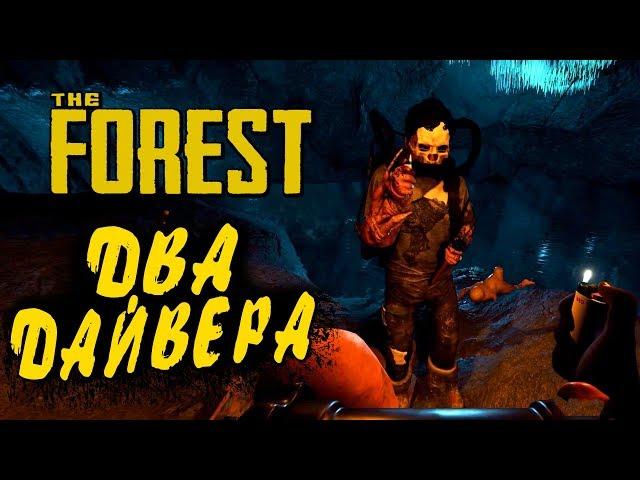 THE FOREST ● Прохождение Ко-оп #10 ● ДВА АКВАЛАНГИСТА В ПОДВОДНЫХ ПЕЩЕРАХ С МОНСТРАМИ!