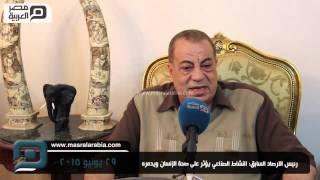 مصر العربية |  رئيس الارصاد السابق: النشاط الصناعي يؤثر على صحة الإنسان ويدمره
