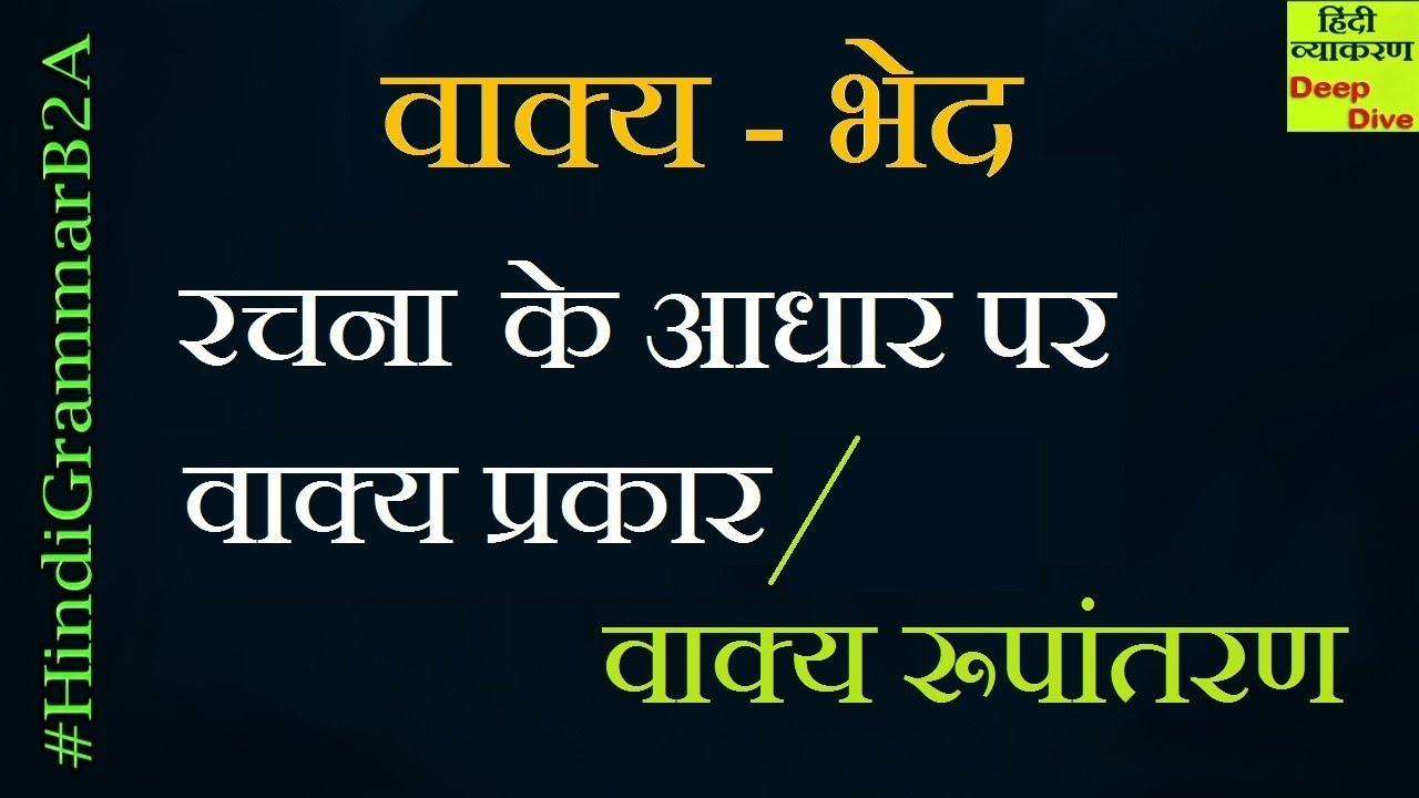 Hindi Grammar - Vakya ke bhed Rachna ke aadhar per | रचना ...