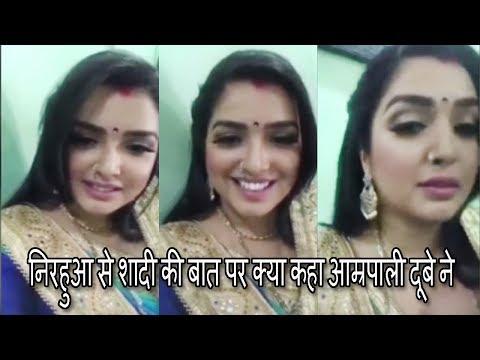 Amrapali Dubey Live Video | निरहुआ से शादी की बात पर क्या कहा आम्रपाली दूबे ने