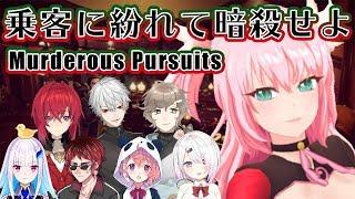 【Murderous Pursuits】乗客に紛れて暗殺せよ!【ふぇありす/にじさんじネットワーク】