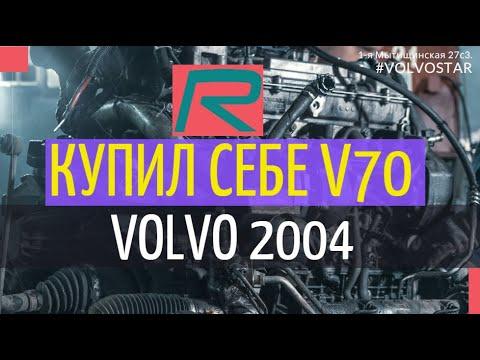 Volvo V70 Подержанные автомобили
