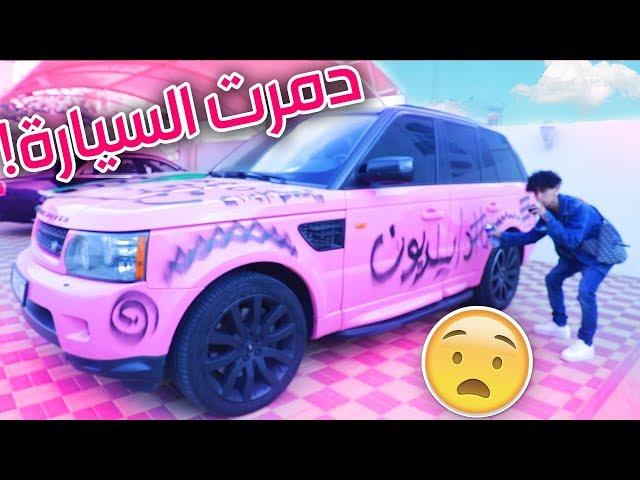 شخبطت على سيارة مو فلوقز MO Vlogs ! ( عصب علي و يبي ينتقم !!)