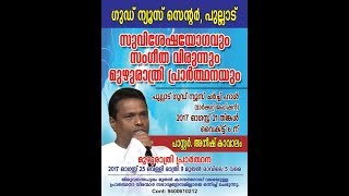 Pr.ANISH KAVALAM MEETING AT PULLAD....SERAPHS LIVE STREAMING