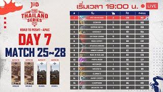 ชมสด! แข่งพับจี วันที่ 7 แมตช์ 25~28 | PUBG THAILAND SERIES 2020 ROAD TO PCS#1 - APAC