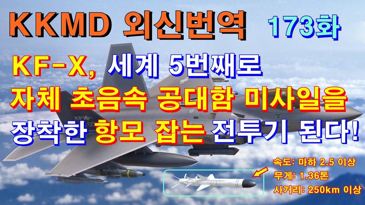 [외신번역] 173화.  KF-X, 세계 5번째로 자체개발 초음속 공대함 미사일을 장착한 항모 잡는 전투기가 되다!