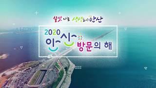 [안산시 유튜브] 2020 안산방문의 해! 기대된다,  기대? ^^;;;;;