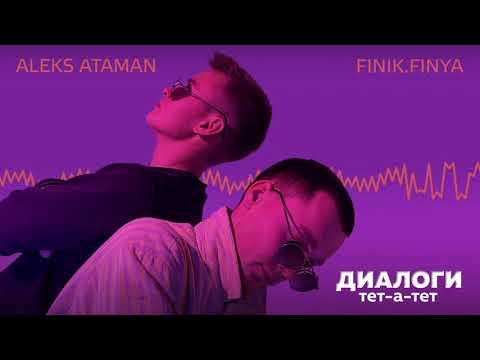 ALEKS ATAMAN, Finik.Finya - Диалоги тет-а-тет (Official audio)
