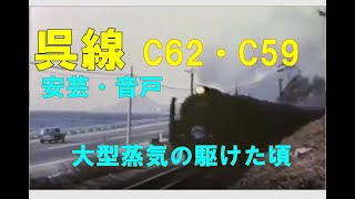 【大型蒸気全盛期の呉線】C59 C62が活躍中 急行「安芸」や旧型客車列車