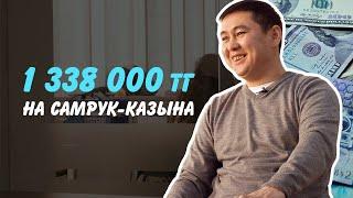 как заработать 1 338 000 тенге на Самрук-Казына