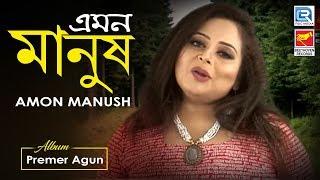 Amon Manush | এমন মানুষ | Latest Bengali Folk Song | Kousumii | Beethoven Records | Loko Geeti