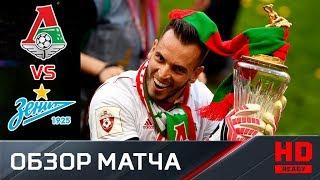 05.05.2018г. Локомотив - Зенит - 1:0. Обзор матча