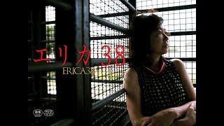 チャンネル登録:https://goo.gl/U4Waal 6⽉7⽇(⾦)に公開を迎える、個性派⼤⼥優樹⽊希林さんの最初で最後の企画作品映画『エリカ38』の予告映像...