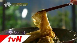 한큐로 보는 김수미표 ′묵은지 볶음′ 레시피 총정리! 수미네 반찬 2화