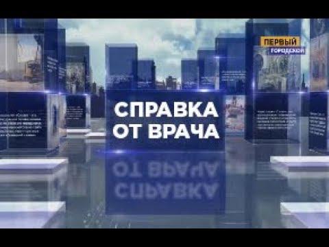 СПРАВКА ОТ ВРАЧА от 18.02.19