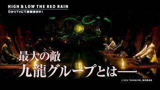 HiGH&LOW THE RED RAIN☆ https://www.hikaritv.net/video/detail/dm9kL...