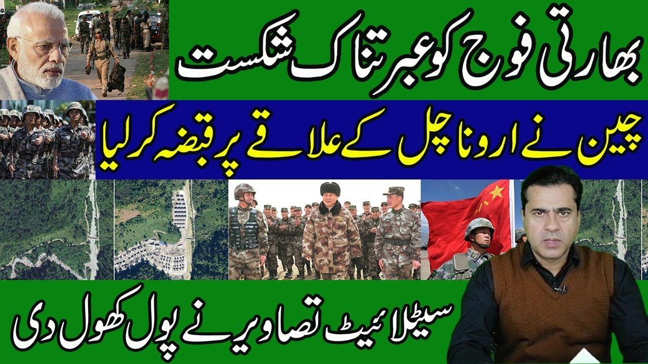 بھارتی فوج کو عبرت ناک شکست - چین نے اروناچل کے علاقے پر قبضہ کرلیا | Imran khan Exclusive