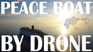 ピースボートをドローンで初空撮★地球一周中
