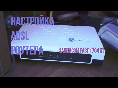 Настройка Adsl роутера SAGEMCOM Fast 1704 RT