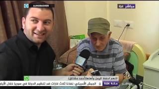 شاهد: موقف طريف لعجوز فلسطيني مع شاشة الجزيرة مباشر