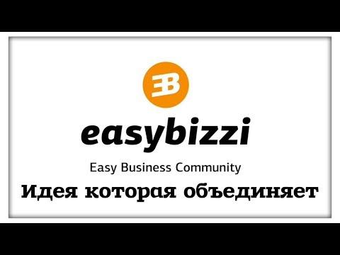 Easy Bizzi, EASY BUSINESS COMMUNITY Подробный разбор сообщества от А до Я
