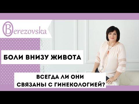 Боли внизу живота - Др.Елена Березовская