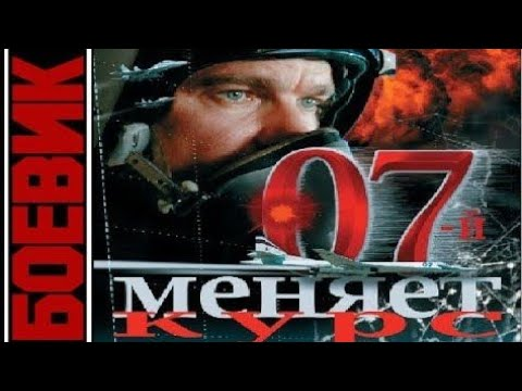 Русские Фильмы: 07-ой Меняет Курс / Русские Боевики