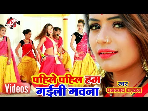 dhananjay dhadkan ka bhojpuri video 2018 download mp4