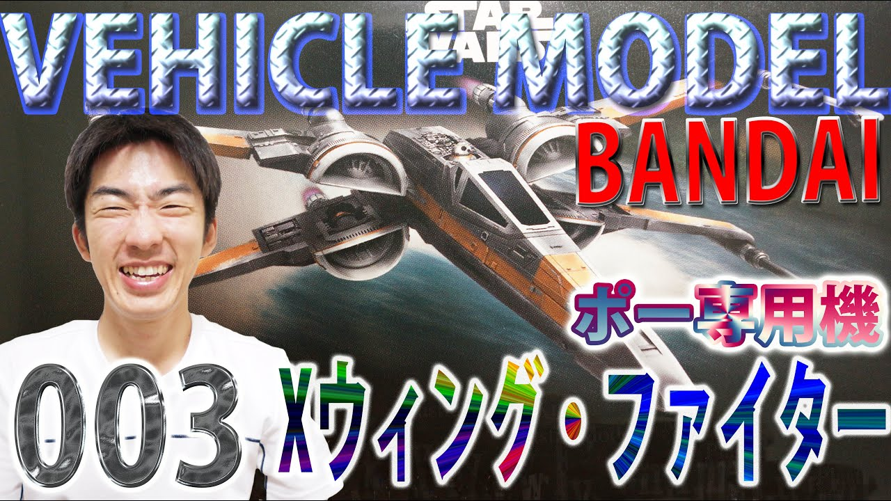【BANDAI】ポー専用機!! STAR WARS ビークルモデル003 X,ウィング・ファイター!!