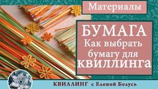 ◆◆◆Бумага◆Как выбрать бумагу для квиллинга◆◆◆