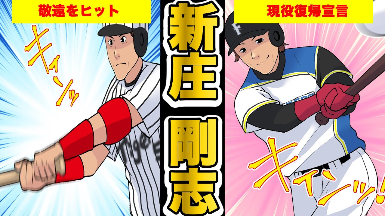 【 新庄剛志の逸話】引退後に野球選手に復帰など規格外の行動ばかりのスーパースター(野球漫画)