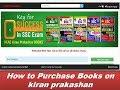How to Purchase Books on kiran prakashan   sharma world educational point