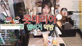 [이은혜] 레이싱모델 이은혜가 햄최둘?? 롯데리아 햄버거 푸파 먹방!!!